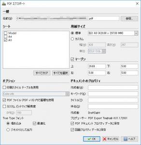 draftsight 印刷 pdf 線 太い