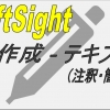 【DraftSight-D19】作成 テキスト(注釈・簡易注釈)