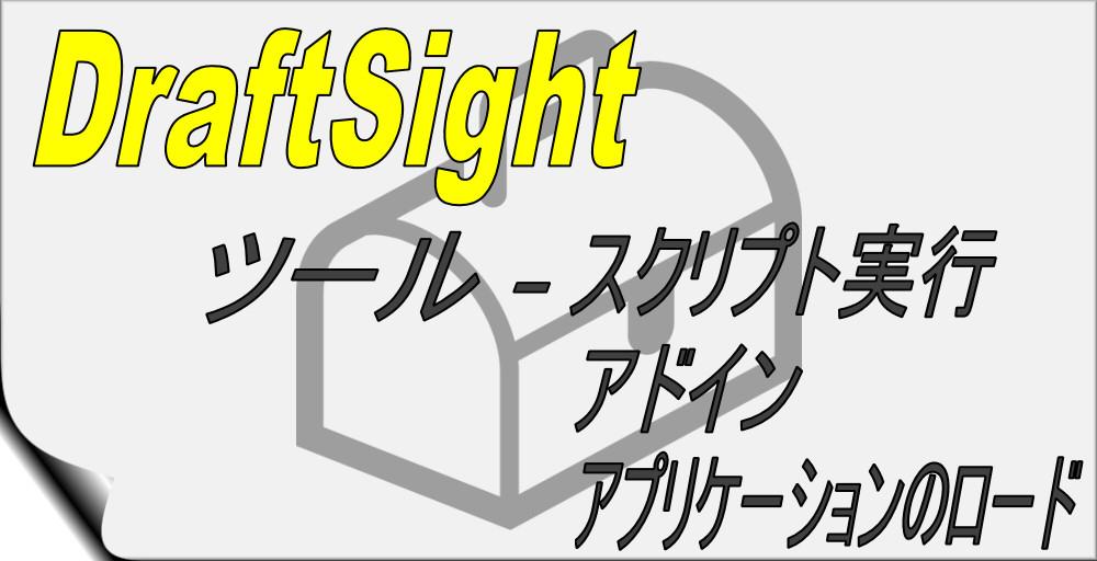 Draftsight Lisp