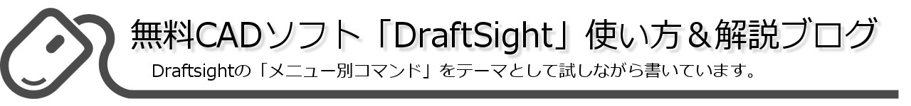 無料CADソフト「DraftSight」使い方&解説ブログ